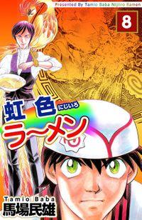 虹色ラーメン 8巻