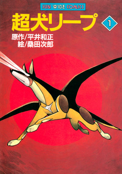 超犬リープ(1)-電子書籍