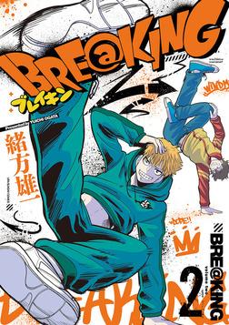 BRE@KING(2)-電子書籍