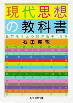 現代思想の教科書 ──世界を考える知の地平15章-電子書籍