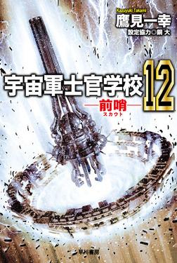 宇宙軍士官学校―前哨―12-電子書籍