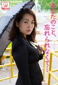 あなたのこと、忘れられなくて・・・ 殿倉恵未※直筆サインコメント付き