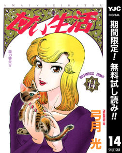 甘い生活【期間限定無料】 14-電子書籍