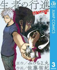 生者の行進 Revenge 分冊版 第3話