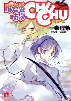 ばとる・おぶ・CHUCHU3 告白の園-電子書籍