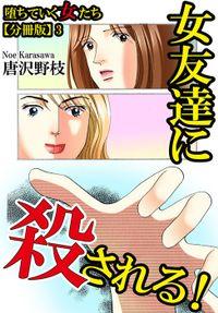 堕ちていく女たち【分冊版】3