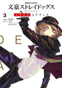 文豪ストレイドッグス DEAD APPLE(3)