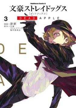 文豪ストレイドッグス DEAD APPLE(3)-電子書籍