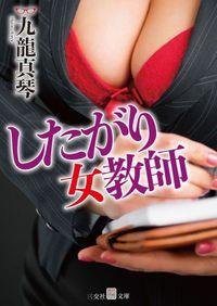 したがり女教師(艶情文庫)