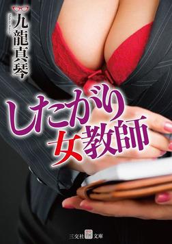 したがり女教師-電子書籍