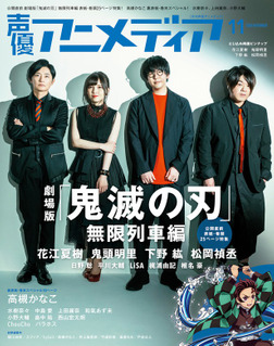 声優アニメディア2020年11月号-電子書籍