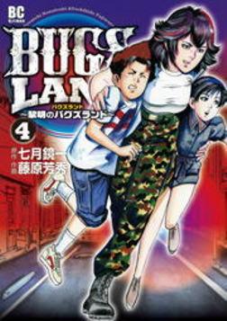 BUGS LAND(4)-電子書籍