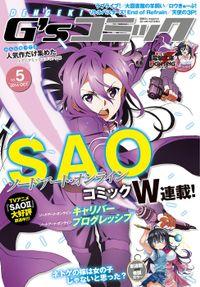 電撃G'sコミック Vol.5