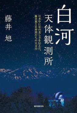 白河天体観測所-電子書籍