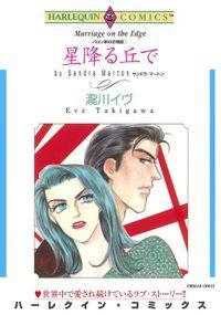 バロン家の恋物語(ハーレクインコミックス)