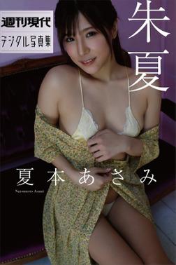 夏本あさみ「朱夏」 週刊現代デジタル写真集-電子書籍