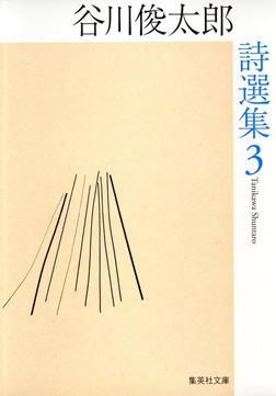 谷川俊太郎詩選集 3-電子書籍