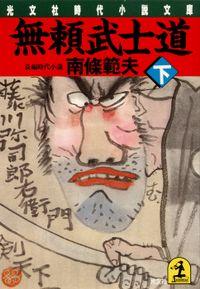 無頼武士道(下)