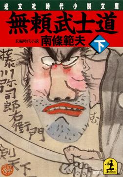 無頼武士道(下)-電子書籍