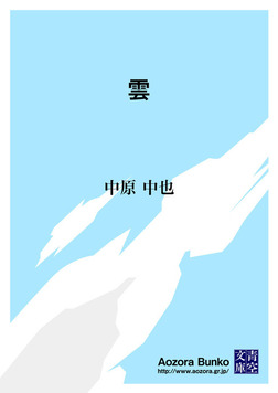 雲-電子書籍