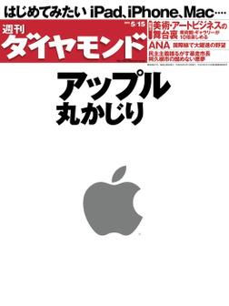 週刊ダイヤモンド 10年5月15日号-電子書籍