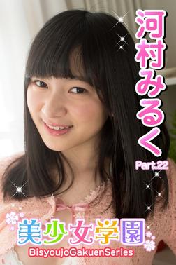 美少女学園 河村みるく Part.22-電子書籍