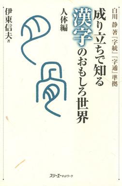 成り立ちで知る漢字のおもしろ世界 人体編〈デジタル版〉-電子書籍