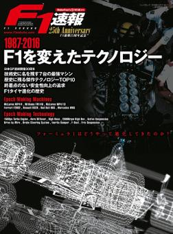 F1速報特別編集 1987-2016 F1を変えたテクノロジー-電子書籍
