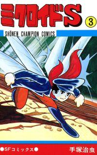 ミクロイドS 3(少年チャンピオン・コミックス)