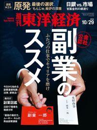 週刊東洋経済 2016年10月29日号