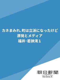カネまみれ、町は立派になったけど 原発とメディア 福井・若狭湾1-電子書籍