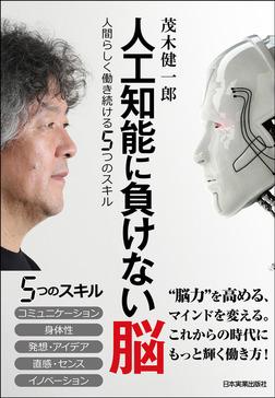 人工知能に負けない脳-電子書籍
