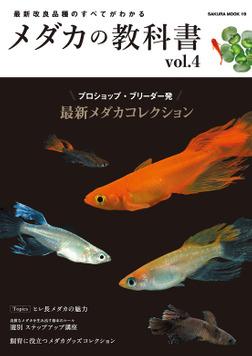 メダカの教科書 vol.4-電子書籍