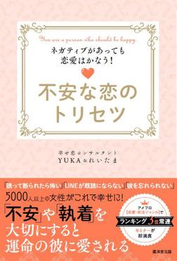 不安な恋のトリセツ-電子書籍