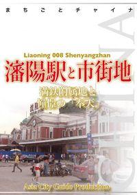 遼寧省008瀋陽駅と市街地 ~満鉄附属地と憧憬の「奉天」