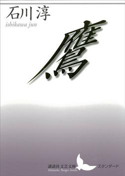 鷹-電子書籍
