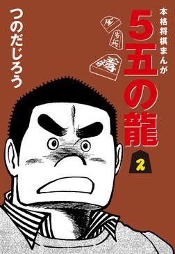 5五の龍(2)-電子書籍