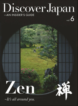 Discover Japan - AN INSIDER'S GUIDE 「Zen ―It's all around you.」-電子書籍