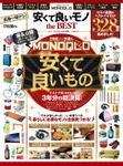 100%ムックシリーズ MONOQLO 安くて良いモノ the BEST