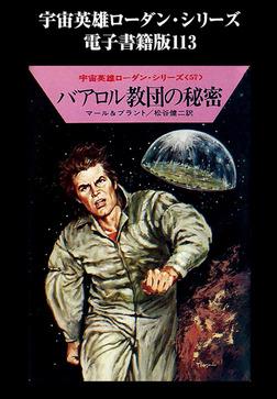 宇宙英雄ローダン・シリーズ 電子書籍版113 バアロル教団の秘密-電子書籍