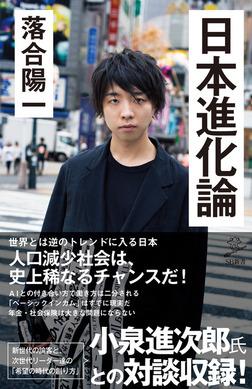 日本進化論 人口減少は史上稀なるチャンスだ!-電子書籍