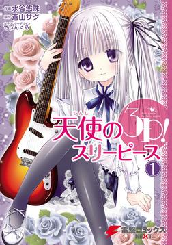 天使の3P!(1)-電子書籍