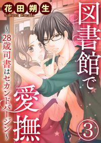 図書館で愛撫~28歳司書はセカンドバージン~(分冊版)デートの後は…我慢できない 【第3章】