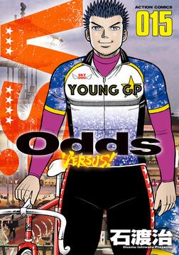 Odds VS! : 15-電子書籍