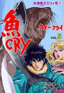 魚CRY 5-電子書籍