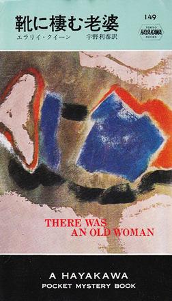 靴に棲む老婆-電子書籍