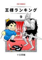 王様ランキング 9