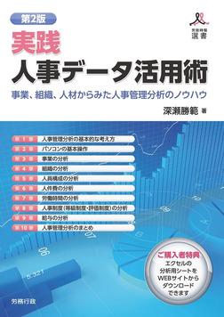 第2版 実践 人事データ活用術-電子書籍