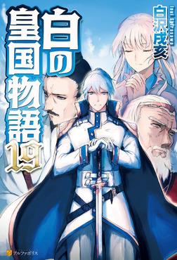 白の皇国物語19-電子書籍