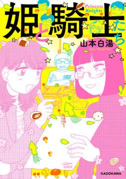 姫と騎士たち【電子特典付き】-電子書籍
